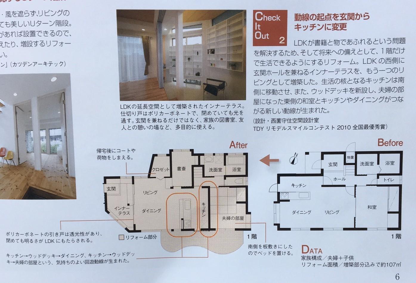 雑誌に掲載♪~本に囲まれた暮らしを楽しむ~『インナーテラスのある家』_d0082356_11074060.jpg