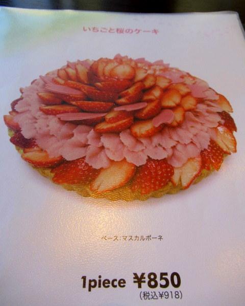 いちごと桜のケーキ * 春爛漫の大阪から一転、冬景色の軽井沢へ♪_f0236260_22284542.jpg