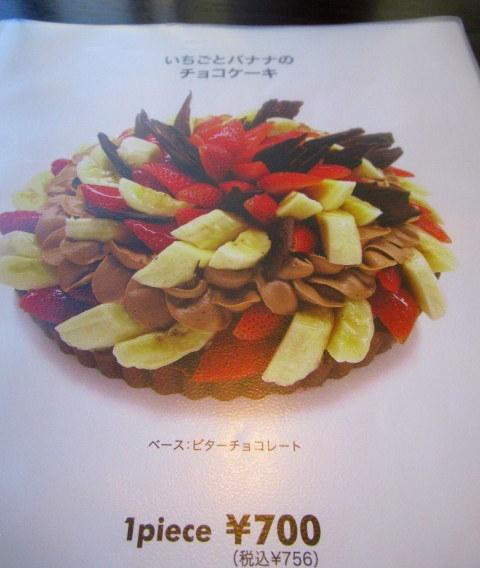 いちごと桜のケーキ * 春爛漫の大阪から一転、冬景色の軽井沢へ♪_f0236260_22321376.jpg