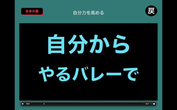 第2930話・・・バレー塾 in雫石_c0000970_19095794.png