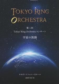 『第二回 Tokyo Ring Orchestraコンサート/宇宙の旅路』_e0033570_20501297.jpg