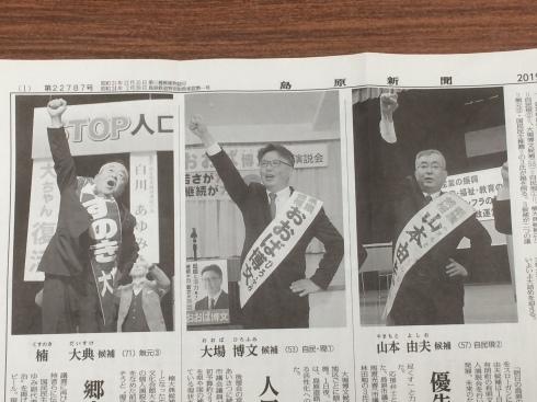 県議選:県内情勢_c0052876_22584151.jpg