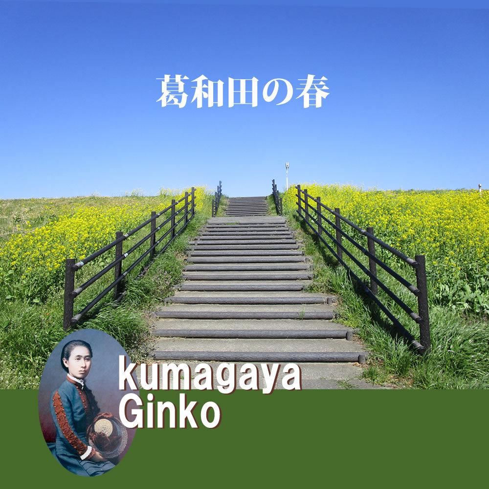 序章:喝和田の春_e0409288_19011890.jpg