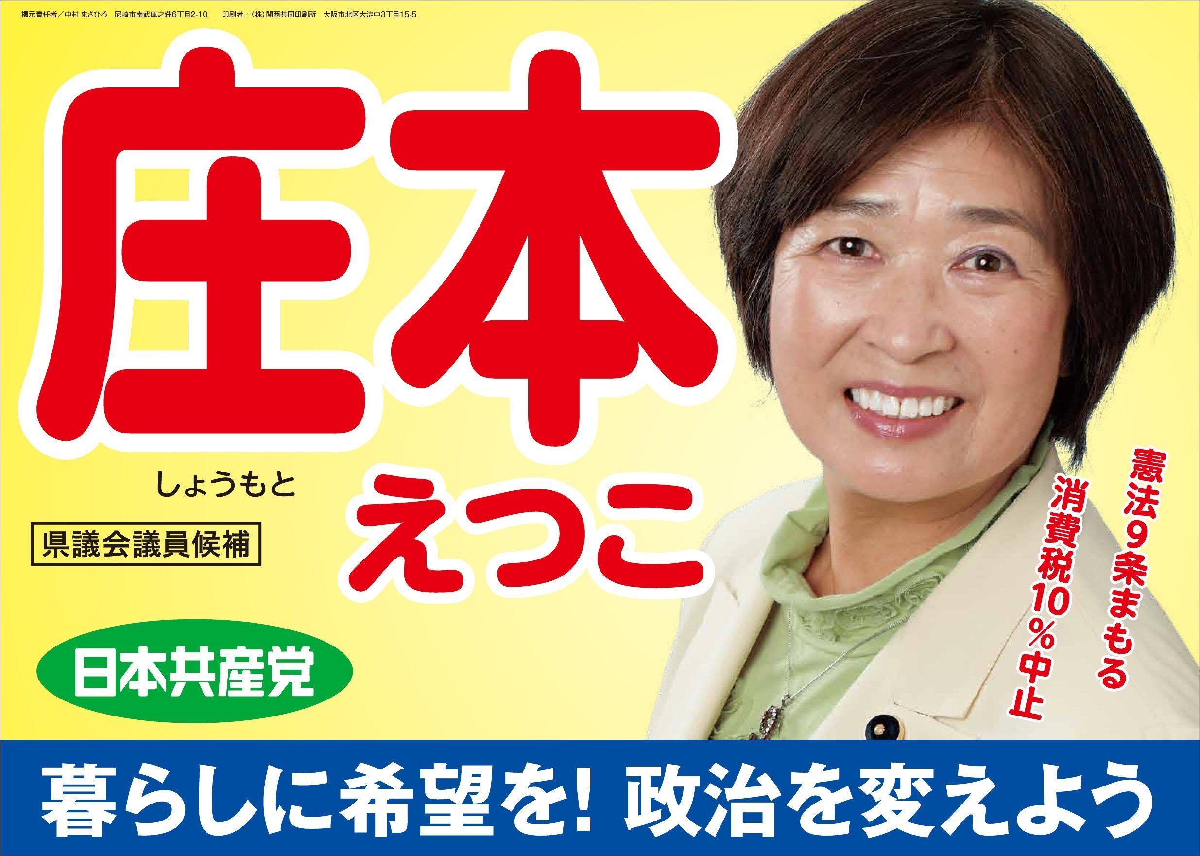 公営掲示板のポスターです_b0253602_10435232.jpg