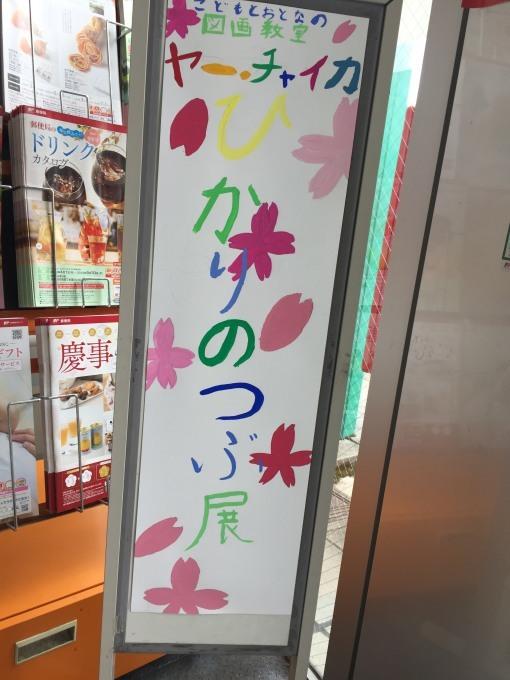 ひかりのつぶ展 2019_f0211514_15110498.jpg