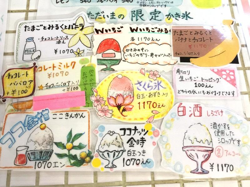 さくら氷 【鵠沼海岸 Kohori-noan 埜庵(のあん)】_b0153224_10020401.jpg