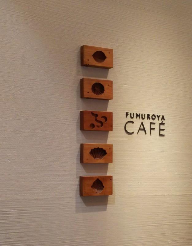 FUMUROYA  CAFE   ◇金沢食べ歩き①◇_e0305834_11053079.jpg