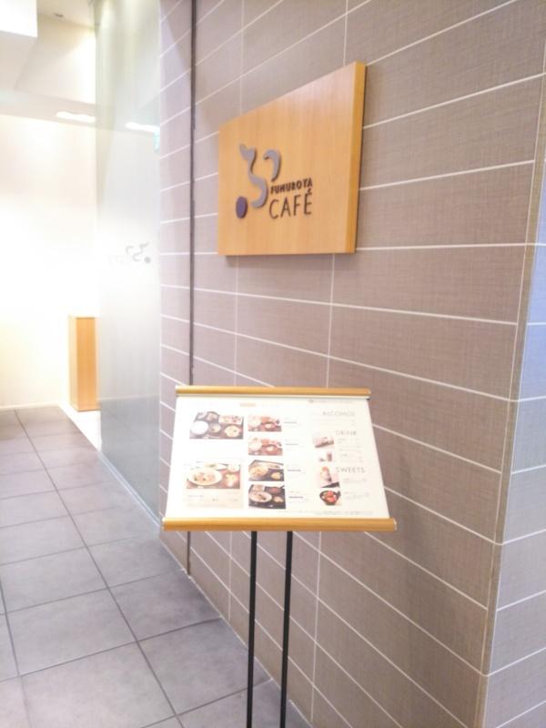 FUMUROYA  CAFE   ◇金沢食べ歩き①◇_e0305834_11121366.jpg