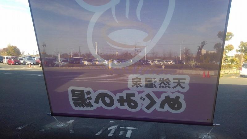 めぐみの湯・だんらん亭に店の看板ができました!!!_c0141652_16085801.jpg