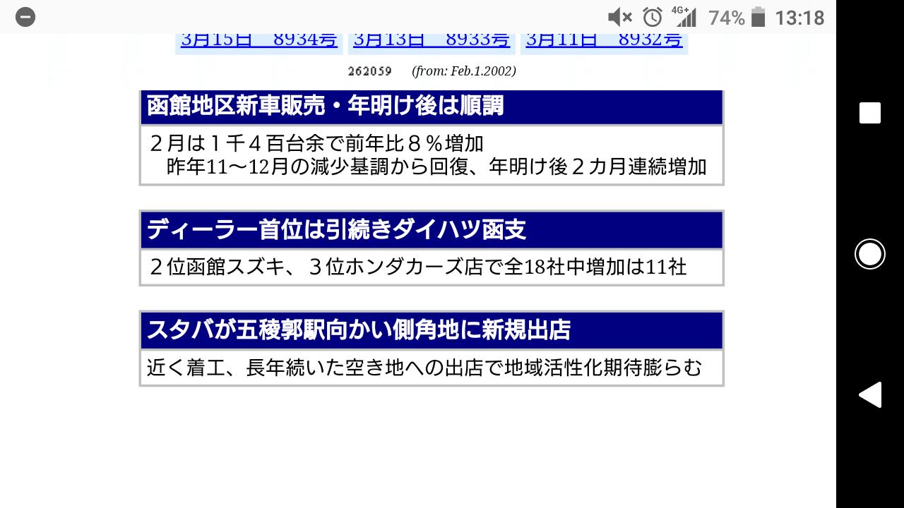 函館亀田にスターバックス、今夏オープン!_b0106766_19382339.png