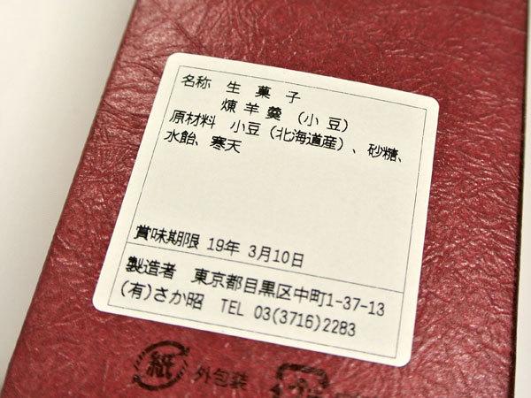 【さか昭】本練羊羹_c0152767_22494557.jpg