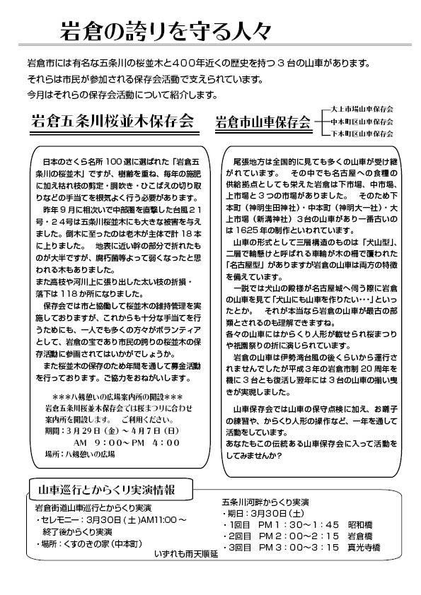 【H31.4月号】岩倉市市民活動支援センター情報誌かわらばん79号_d0262773_20561463.jpg