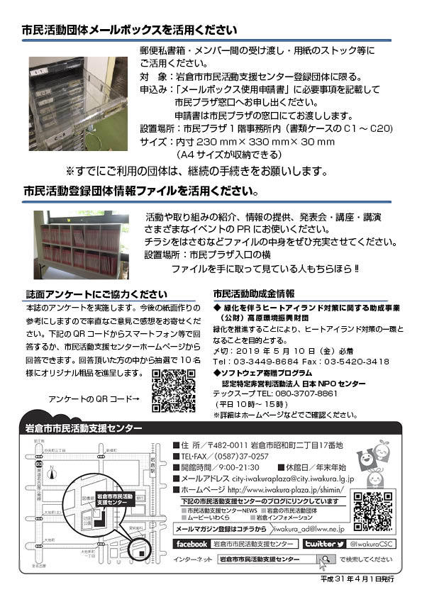 【H31.4月号】岩倉市市民活動支援センター情報誌かわらばん79号_d0262773_20561507.jpg