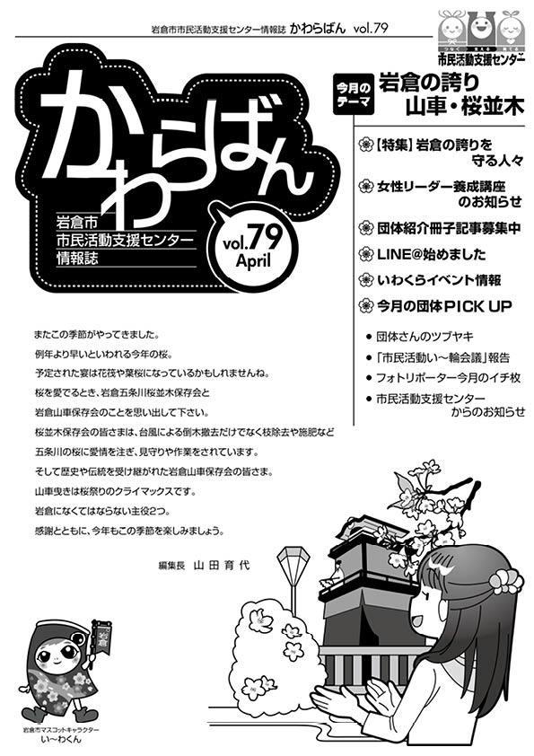【H31.4月号】岩倉市市民活動支援センター情報誌かわらばん79号_d0262773_20561541.jpg