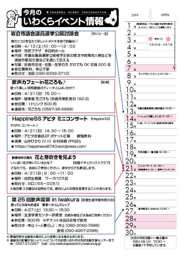 【H31.4月号】岩倉市市民活動支援センター情報誌かわらばん79号_d0262773_20561545.jpg