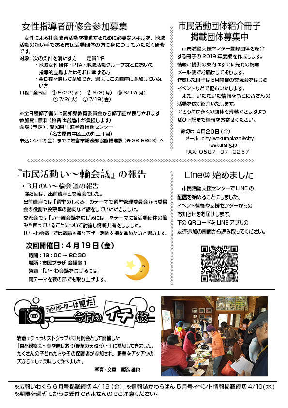 【H31.4月号】岩倉市市民活動支援センター情報誌かわらばん79号_d0262773_20561584.jpg