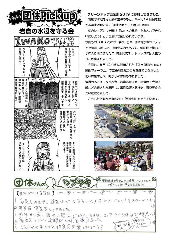 【H31.4月号】岩倉市市民活動支援センター情報誌かわらばん79号_d0262773_20561698.jpg