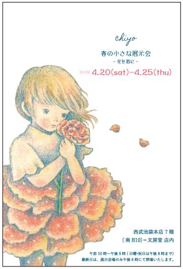 """4/20〜4/25 ■ \""""春の小さな展示会-花を君に-\""""■ @西武池袋本店7階文房堂_f0223074_21223324.jpg"""