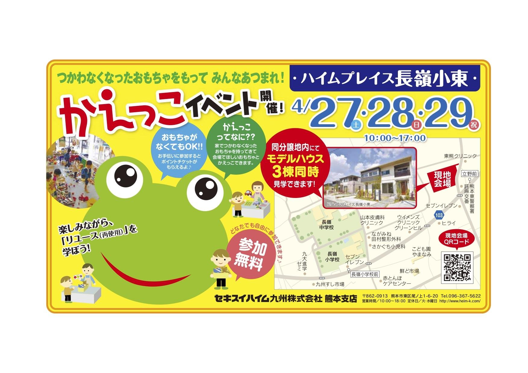 熊本県熊本市からの開催情報_b0087598_14102944.jpg