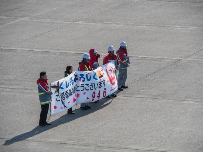 「釧路空港からピーチで関西に行く」という仮定で・・_f0276498_23492021.jpg