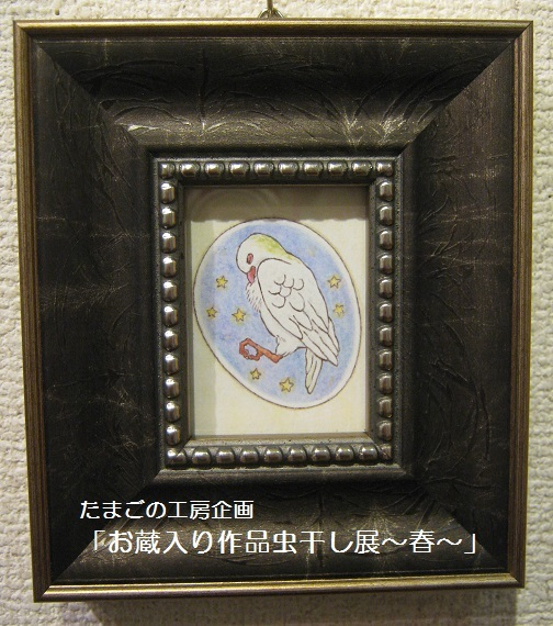 たまごの工房企画「お蔵入り作品虫干し展~春~」 その5_e0134502_15321210.jpg