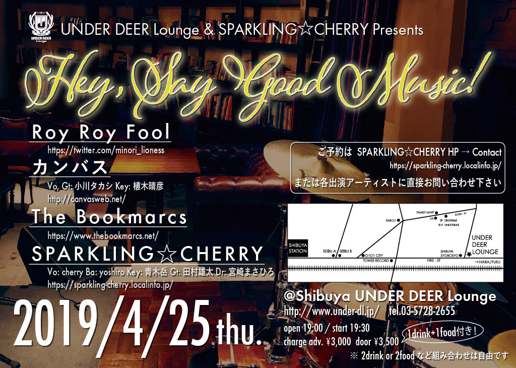 4/25UDL&S☆C Presents Hey,Say Good Music!出演者第3弾発表~♪_a0088007_19475308.jpg