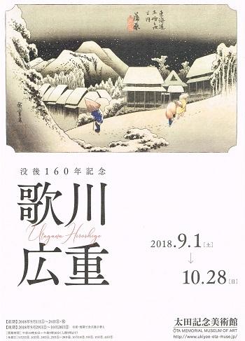 没後160年記念 歌川広重_f0364509_19383094.jpg