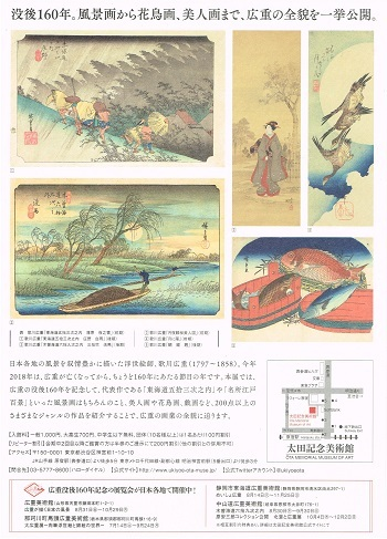 没後160年記念 歌川広重_f0364509_19383780.jpg