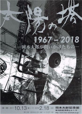 太陽の塔 1967-2018_f0364509_20334777.jpg