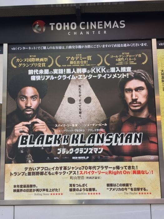 BLACKKKLANSMAN (ブラック・クランズマン)...★3_c0092710_07452681.jpg
