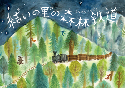 日本遺産紙芝居『結いの里の森林鉄道』_e0194612_14191202.jpg
