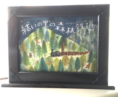 日本遺産紙芝居『結いの里の森林鉄道』_e0194612_14201069.jpg