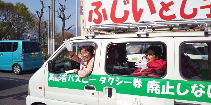 安佐南区・藤井とし子市議候補_e0094315_15570343.jpg