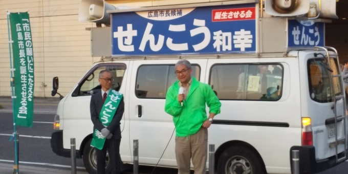 せんこう和幸市長候補、最後の街頭演説_e0094315_18551759.jpg