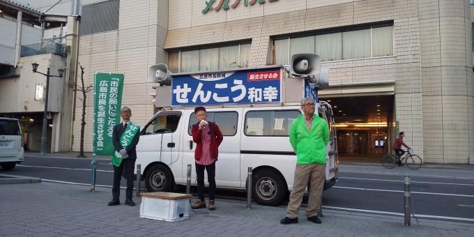 せんこう和幸市長候補、最後の街頭演説_e0094315_18560580.jpg