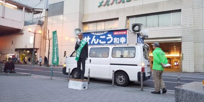 せんこう和幸市長候補、最後の街頭演説_e0094315_18564127.jpg