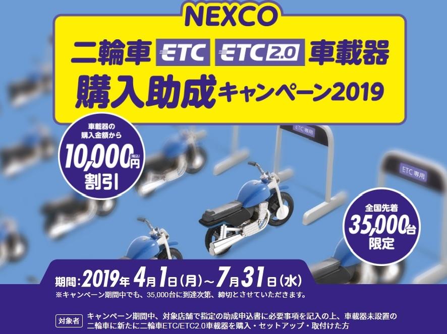 二輪車ETC車載器 購入助成キャンペーン始まる_d0100125_12152621.jpg