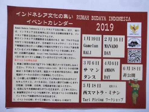 2019年インドネシア文化の集い イベントカレンダー発表@インドネシア大使館 Rumah Budaya Indonesia _a0054926_20303648.jpg