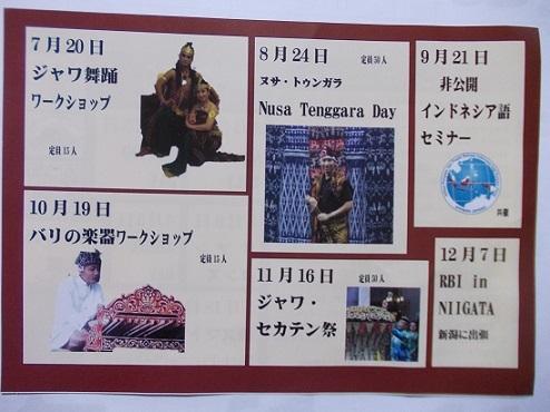 2019年インドネシア文化の集い イベントカレンダー発表@インドネシア大使館 Rumah Budaya Indonesia _a0054926_20313535.jpg