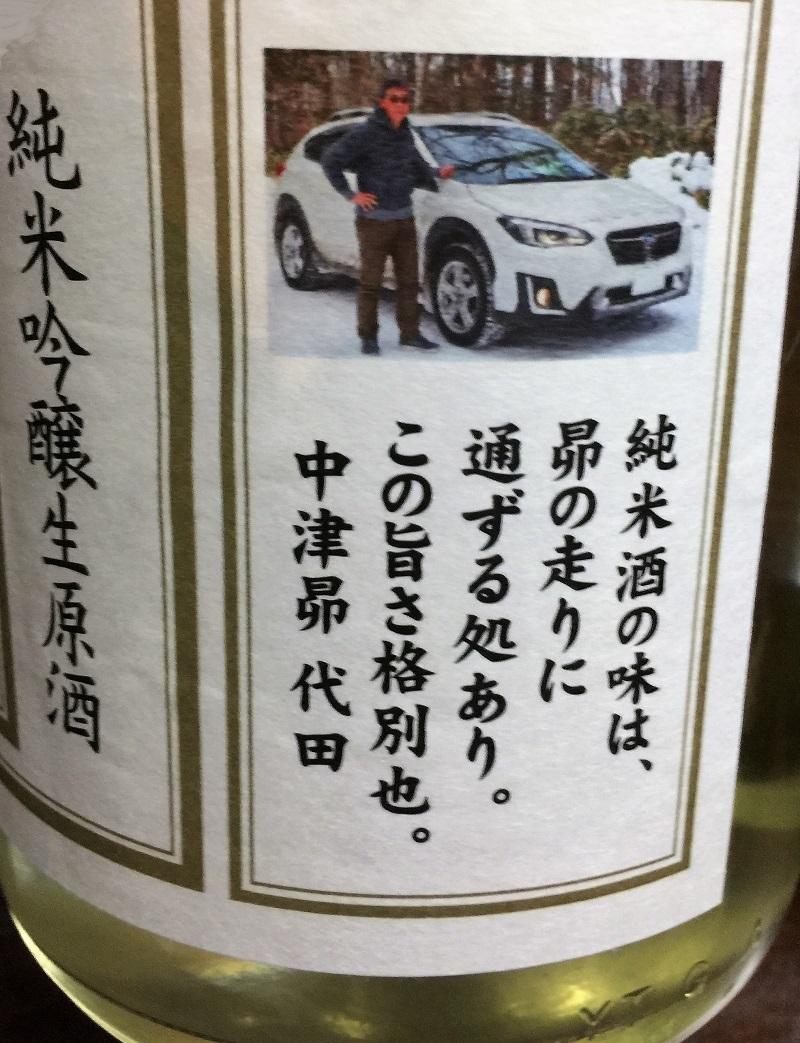 美味しい純米無濾過生原酒とWRX STI_f0076731_17563122.jpg