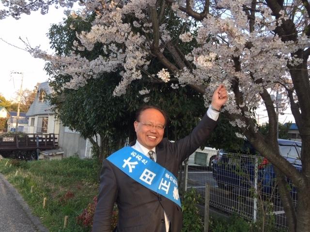 4月6日選挙戦最終日の太田正孝の行程(お知らせ)_c0326333_06423258.jpg