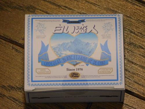 石屋製菓@新宿に行ってきた_c0338136_22131137.jpg