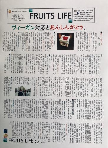 月刊フルーツライフNo79(通算107号)_a0347953_15074315.jpg
