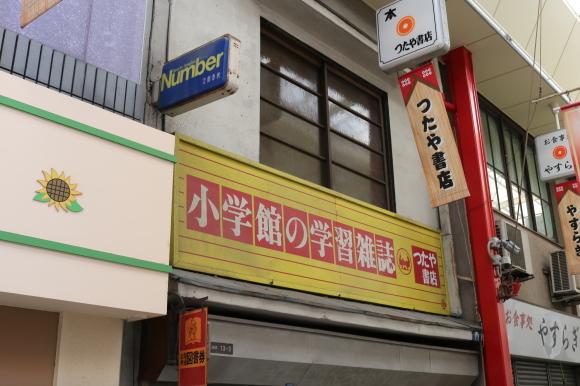 玉造日之出通商店街 再再訪2(大阪市天王寺区)_c0001670_21340758.jpg