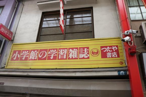 玉造日之出通商店街 再再訪2(大阪市天王寺区)_c0001670_21340890.jpg