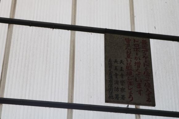 玉造日之出通商店街 再再訪2(大阪市天王寺区)_c0001670_21340999.jpg