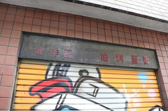 玉造日之出通商店街 再再訪3 (大阪市天王寺区)_c0001670_21401331.jpg