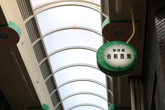 玉造日之出通商店街 再再訪3 (大阪市天王寺区)_c0001670_21401374.jpg