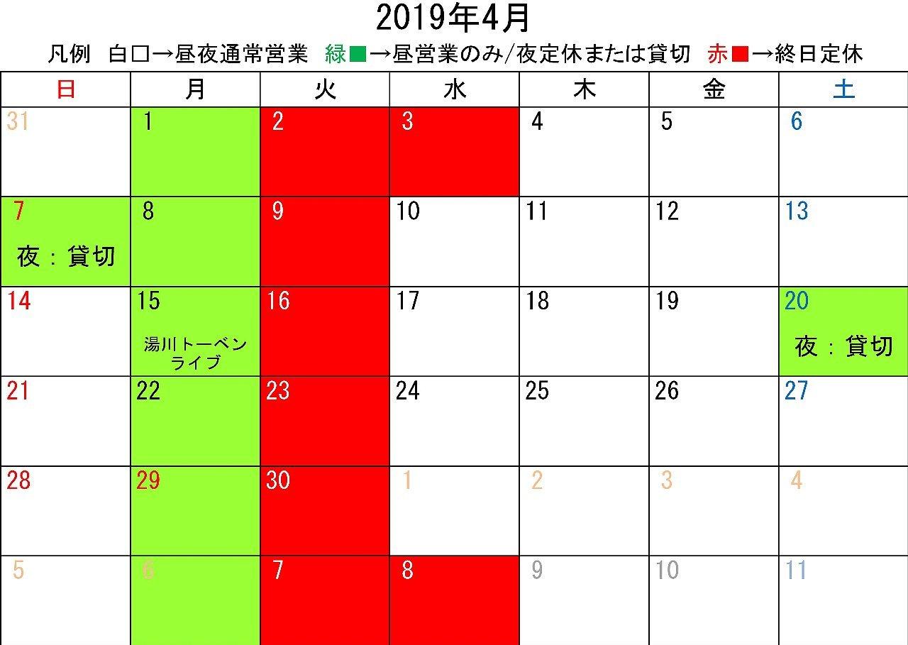 4月の営業予定_c0092877_01424981.jpg