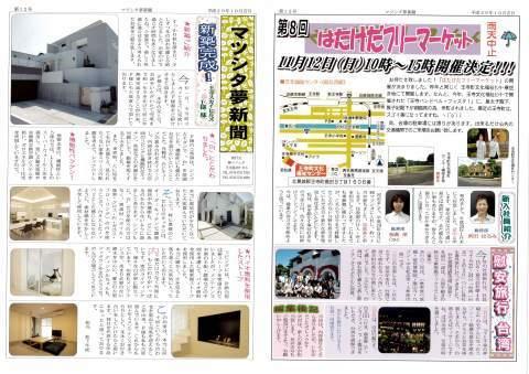 マツシタ夢新聞_d0323579_17530849.jpg